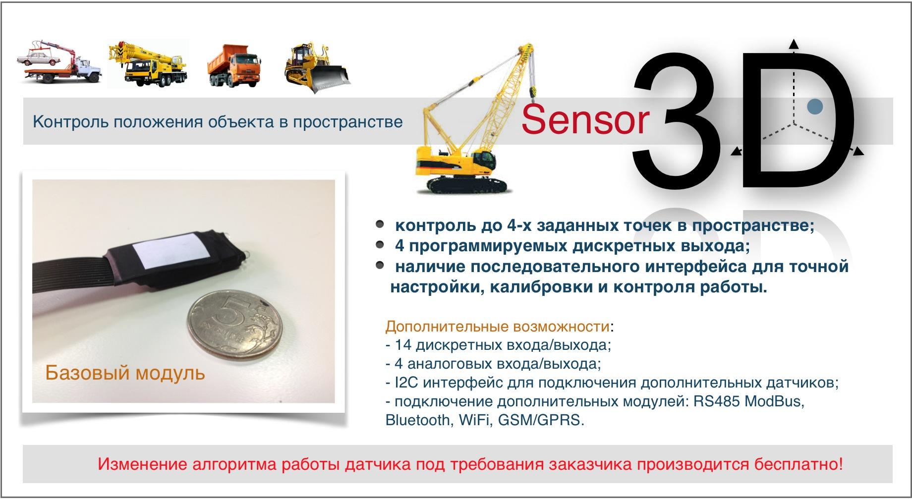 3d_sens